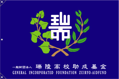ホームページ 瑞 陵 高校 愛知県立瑞陵高等学校