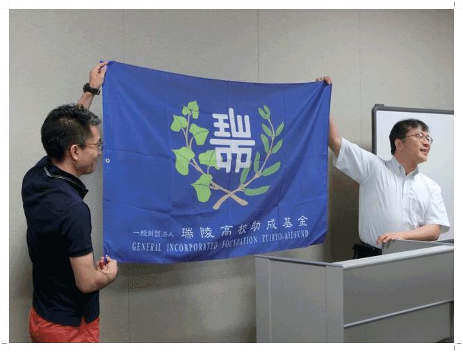 財団旗の紹介、三木理事長・杉本先生